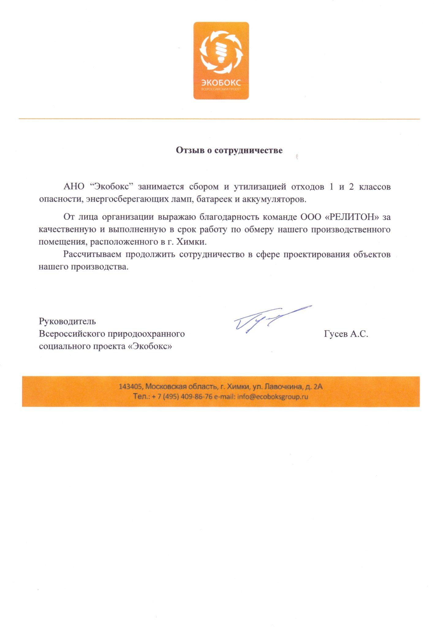 """Отзыв о сотрудничестве с компанией RELITON от АНО """"Экобокс"""""""