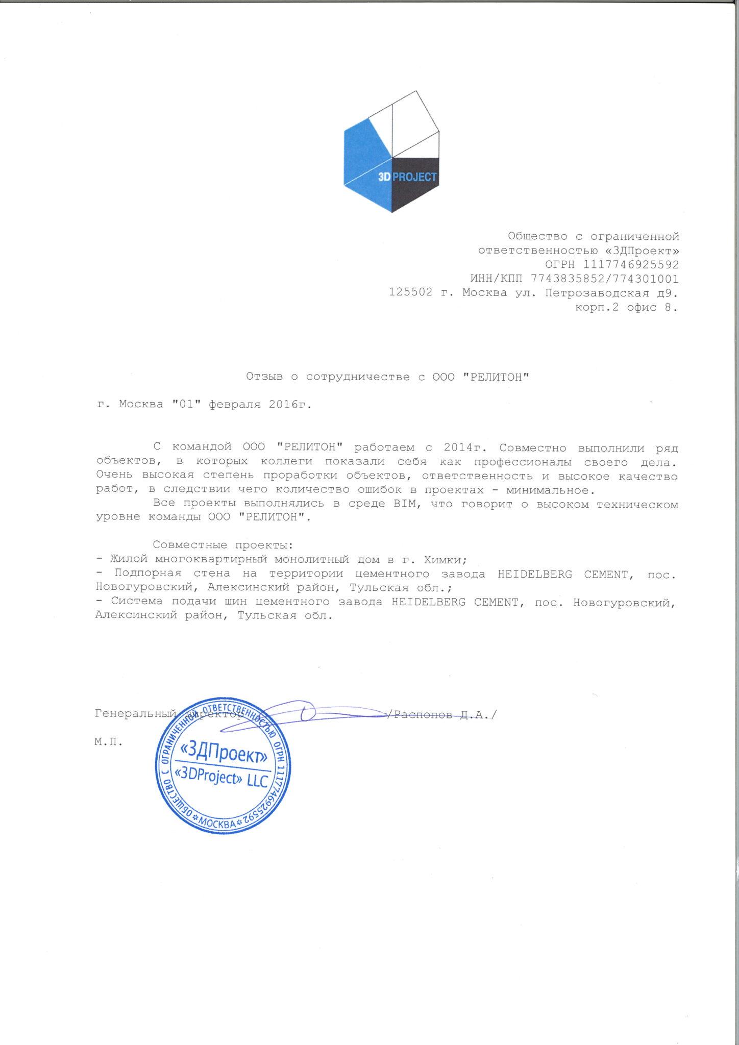 """Отзыв о сотрудничестве с компанией RELITON от компании ООО """"3ДПроект"""""""