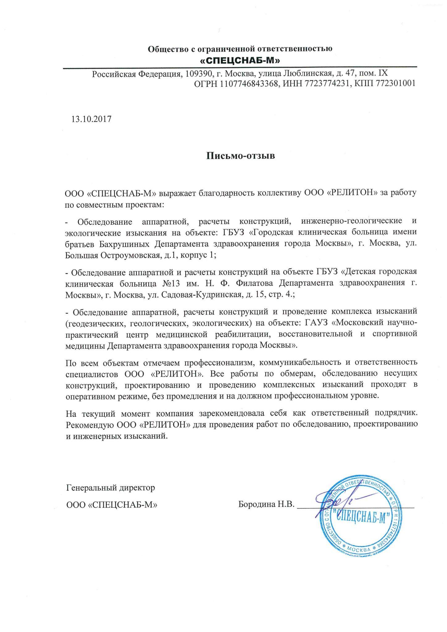Отзыв о сотрудничестве с компанией RELITON от компании СПЕЦСНАБ-М
