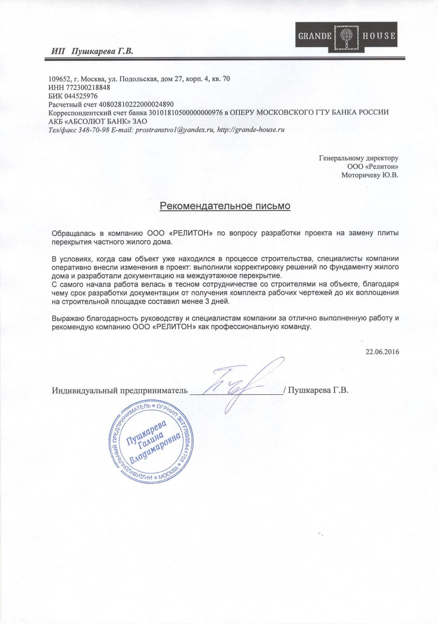 Отзыв_16_06_22_IN_ИП_Пушкарева