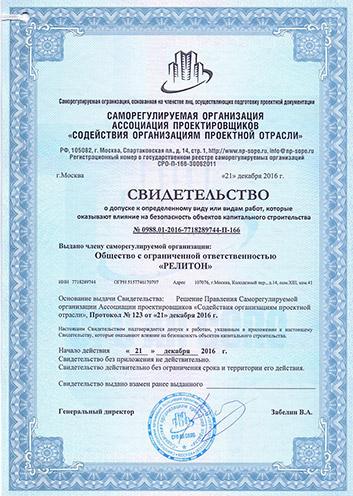 CHlenstvo-reliton-v-SRO-list-1-353х496