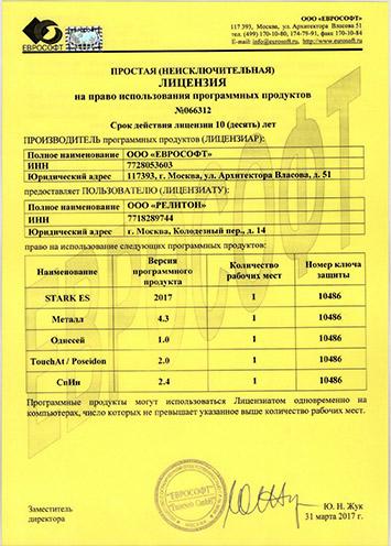Litsenziya-reliton-na-pravo-ispolzovaniya-programmnyh-produktov-STARKON-355х496