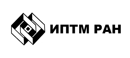 ИПТМ РАН