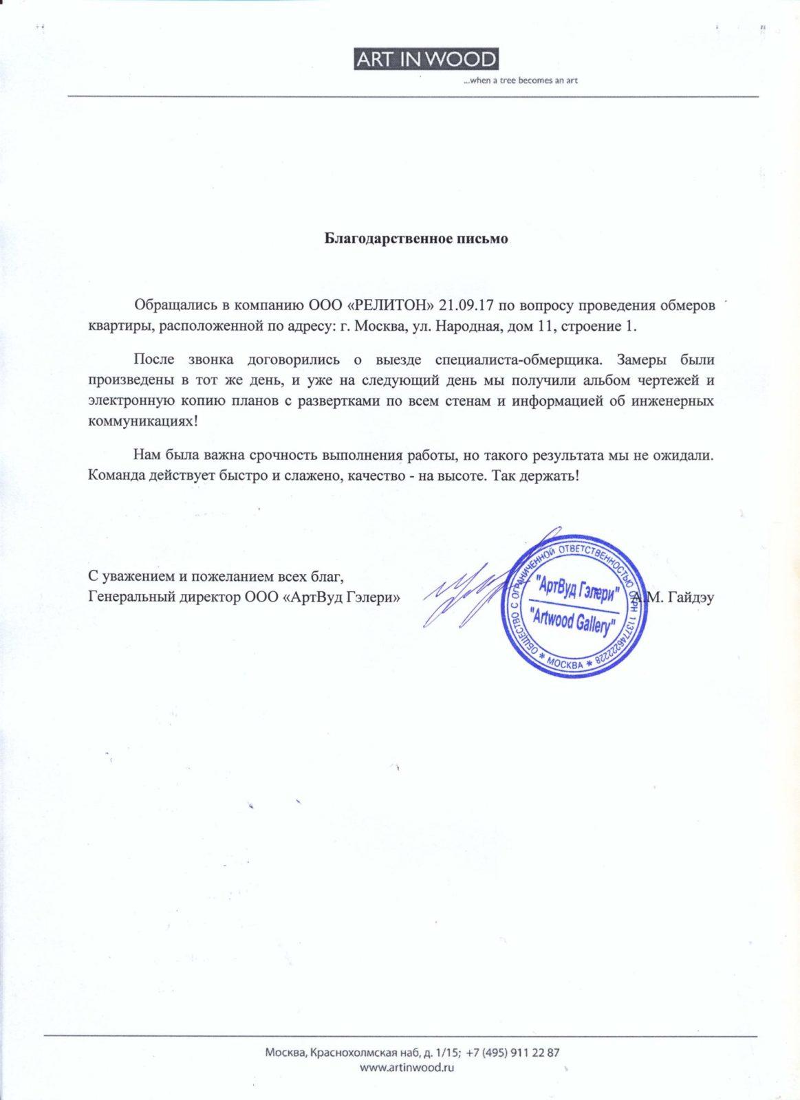 Otzyv-o-sotrudnichestve-s-kompaniej-reliton-ot-kompanii-art-in-wood.jpg