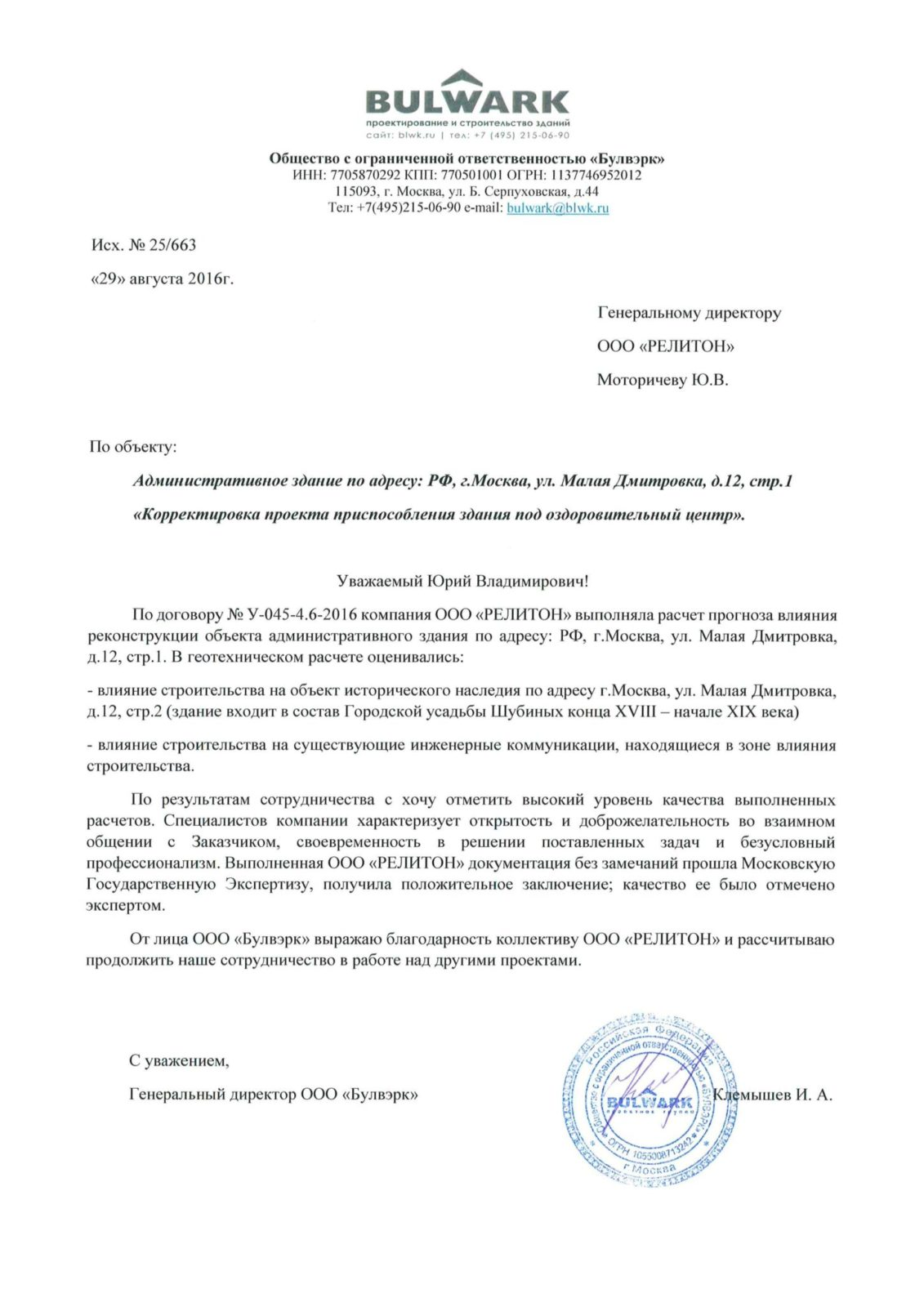 Otzyv-o-sotrudnichestve-s-kompaniej-reliton-ot-kompanii-bulwark.jpg