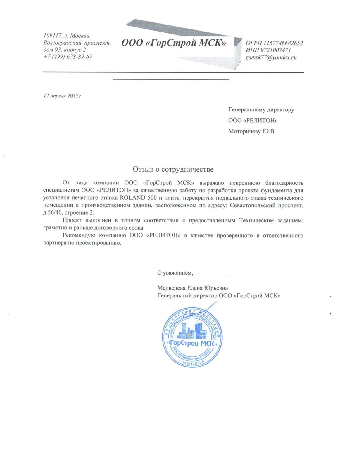 Otzyv-o-sotrudnichestve-s-kompaniej-reliton-ot-kompanii-OOO-GorStroj-MSK.jpg