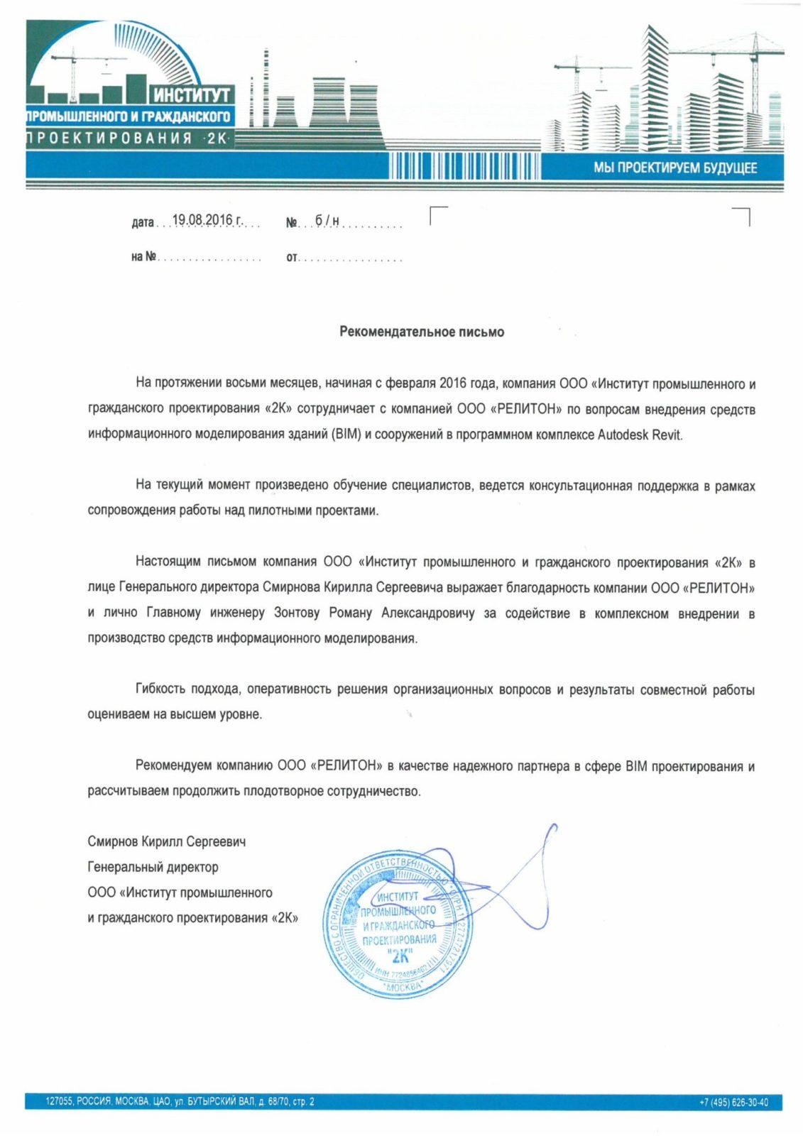 Otzyv-o-sotrudnichestve-s-kompaniej-reliton-ot-kompanii-OOO-Institut-promyshlennogo-i-grazhdanskogo-proektirovaniya-2K.jpg