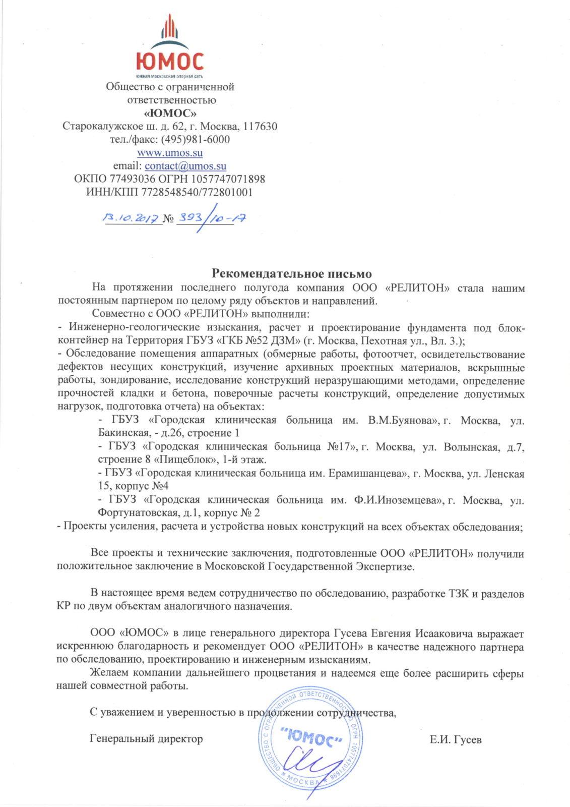 Otzyv-o-sotrudnichestve-s-kompaniej-reliton-ot-kompanii-YUMOS.jpg
