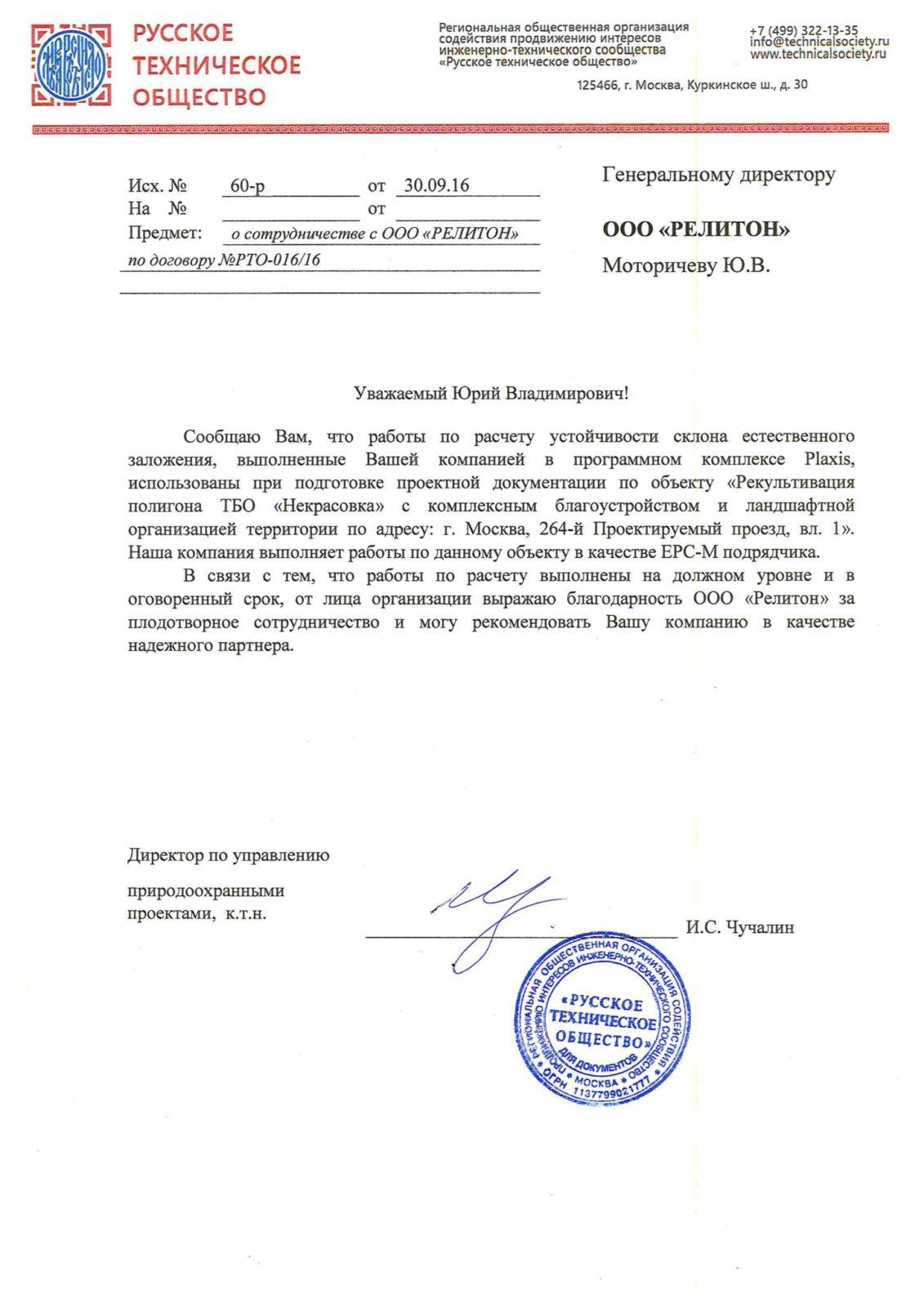 Otzyv-o-sotrudnichestve-s-kompaniej-reliton-ot-regionalnoj-obshhestvennoj-organizatsii-sodejstviya-prodvizheniyu-interesov-inzhenerno-tehnicheskogo-soobshhestva-Russkoe-tehnicheskoe-obshhestvo.jpg