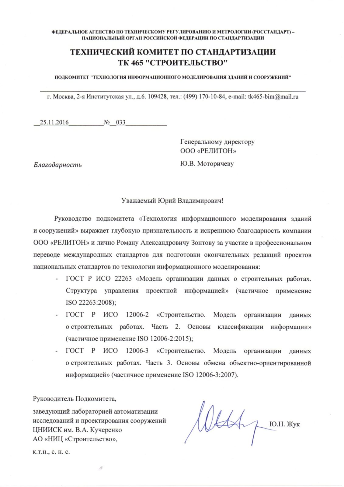 Otzyv-o-sotrudnichestve-s-kompaniej-reliton-ot-Tehnicheskogo-komiteta-po-standartizatsii-TK-465-Stroitelstvo.jpg